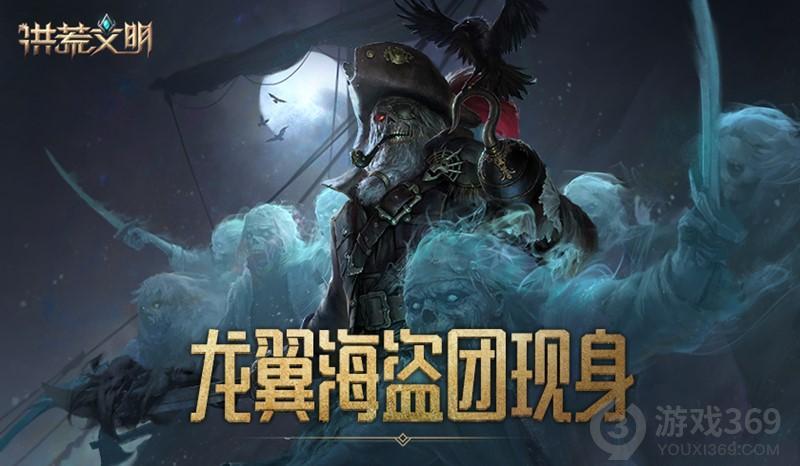 《洪荒文明》手游龙翼海盗团现世