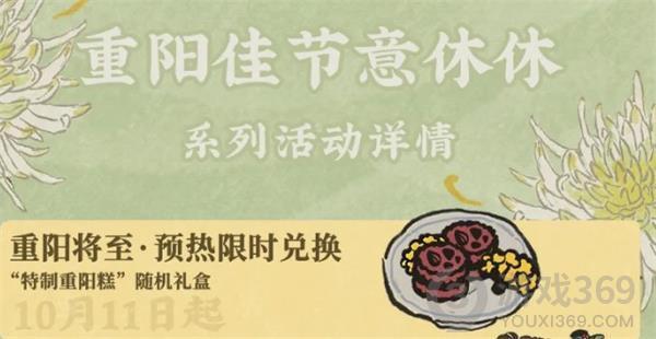 江南百景图重阳糕怎么做 江南百景图重阳糕制作方法