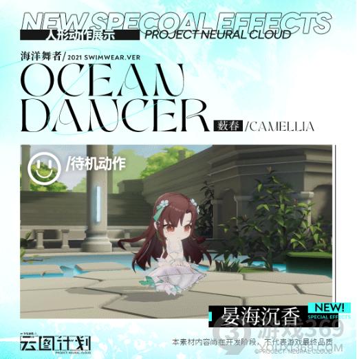 《云图计划》【心智投影】海洋舞者系列即将实装!