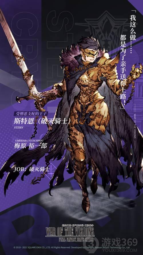 《FFBE 幻影战争》UR斯特恩(破灭骑士)登场