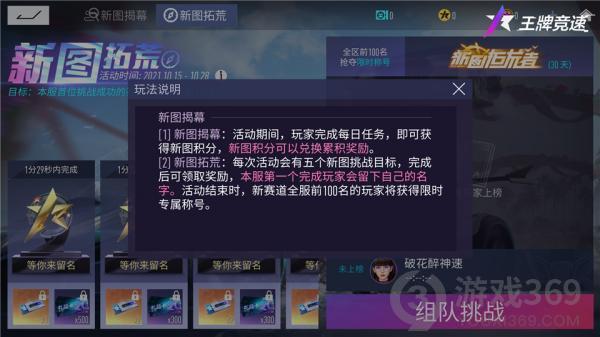 """《王牌竞速》新图宝箱活动开启 """"鲨鱼玩偶""""套装限定上线"""
