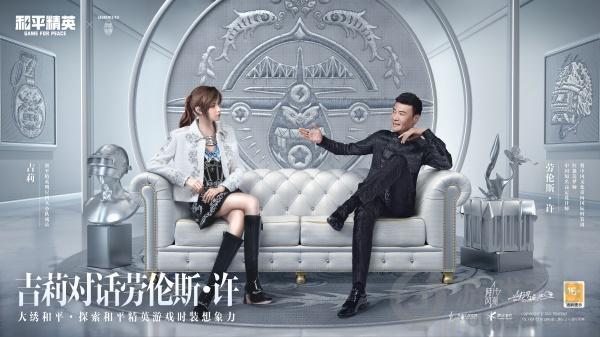 《和平精英》携手杭州西湖博物馆总馆浪漫入圈