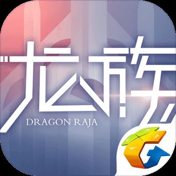 龙族幻想 7月17日预下载版