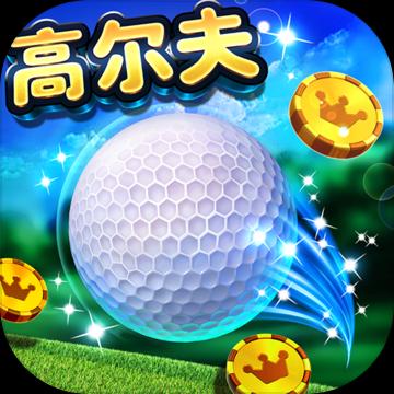 决战高尔夫苹果版