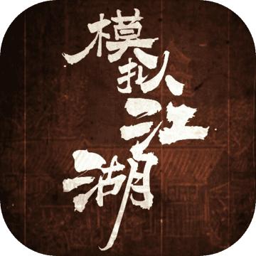 模拟江湖苹果体验版