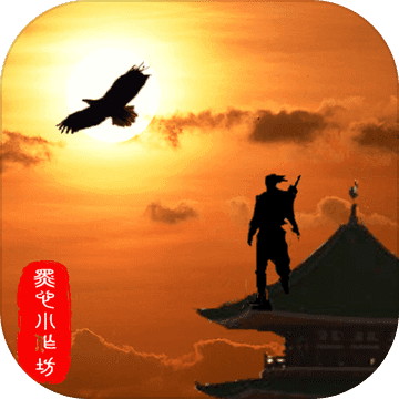 侠道江湖测试版