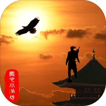 侠道江湖苹果版