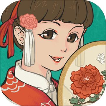 江南百景图苹果版