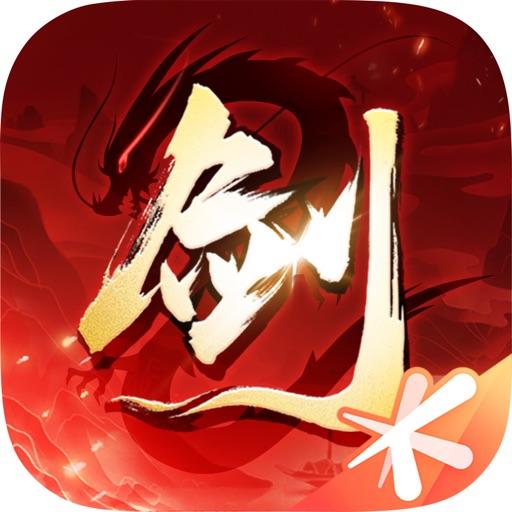 剑侠情缘2:剑歌行苹果版