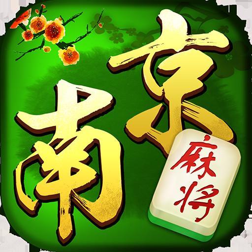南京麻将棋牌