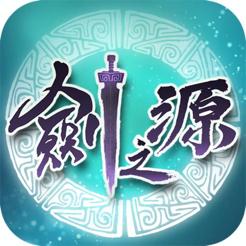 軒轅劍 - 劍之源