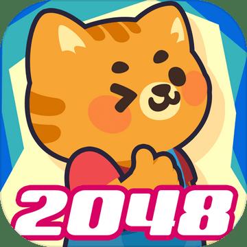 动物2048