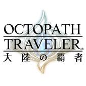 オクトパストラベラー 大陸の覇者