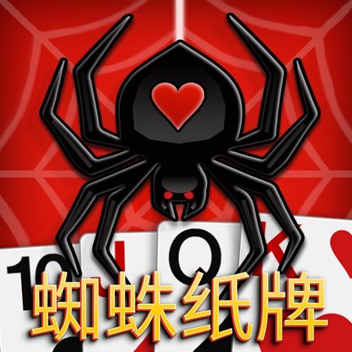 蜘蛛纸牌2020
