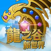 龍之谷:新世界(頂尖測試)