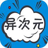 异次元漫画app2.1.7图源