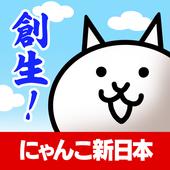 猫咪新日本
