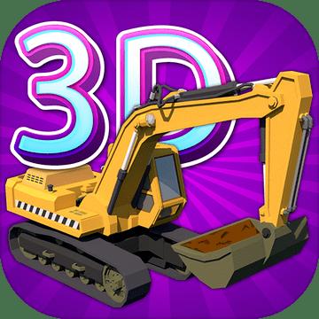 挖掘机3D