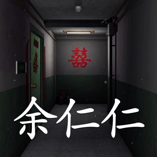 回廊:余仁仁