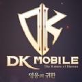 DK Mobile英雄回归