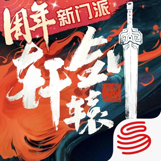 轩辕剑龙舞云山苹果版