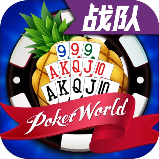 联众菠萝扑克苹果版