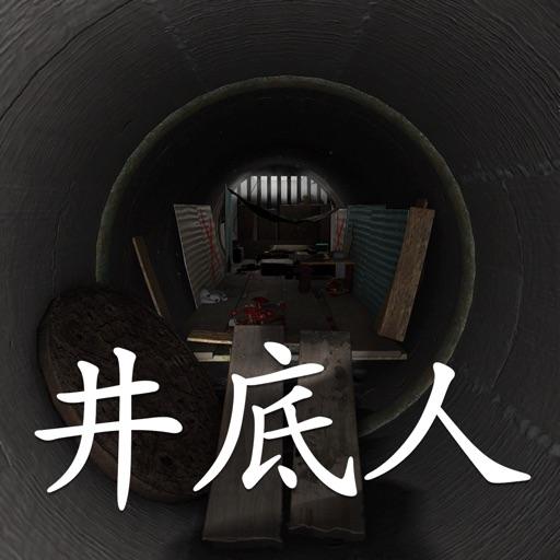 孙美琪疑案:井底人苹果版