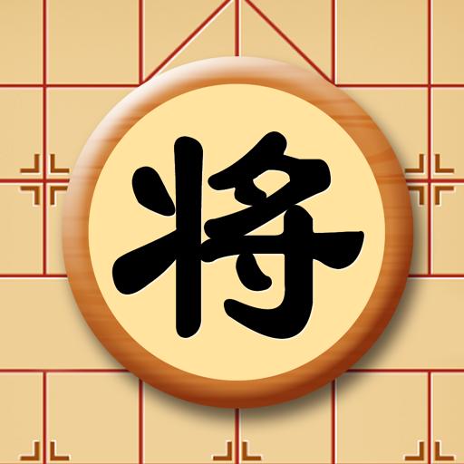 宽立象棋苹果版