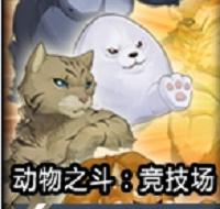动物之斗竞技场中文版