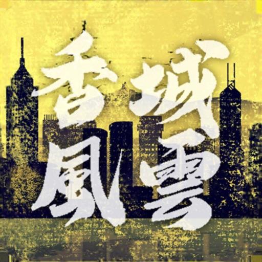 打工英雄传2香城风云苹果版