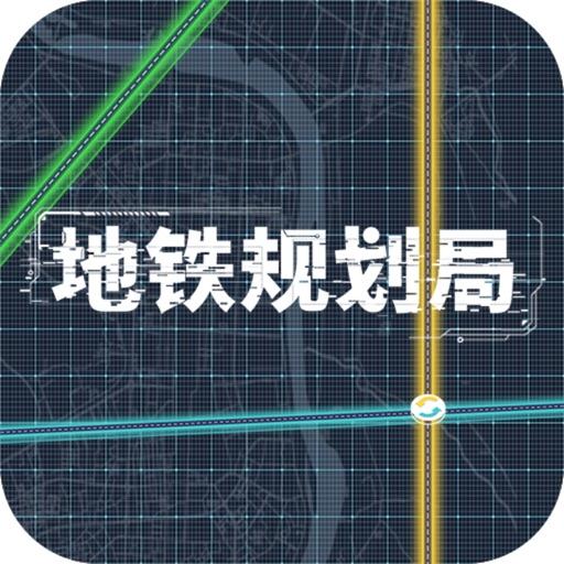 地铁规划局苹果版