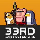 33RD随机防御