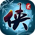 武侠联盟2:陆起神州