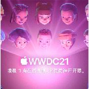 2021苹果秋季发布会直播