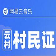 云村村民证