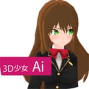 3D少女Ai