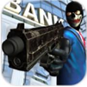 街头银行抢劫犯