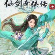 仙剑奇侠传7官网