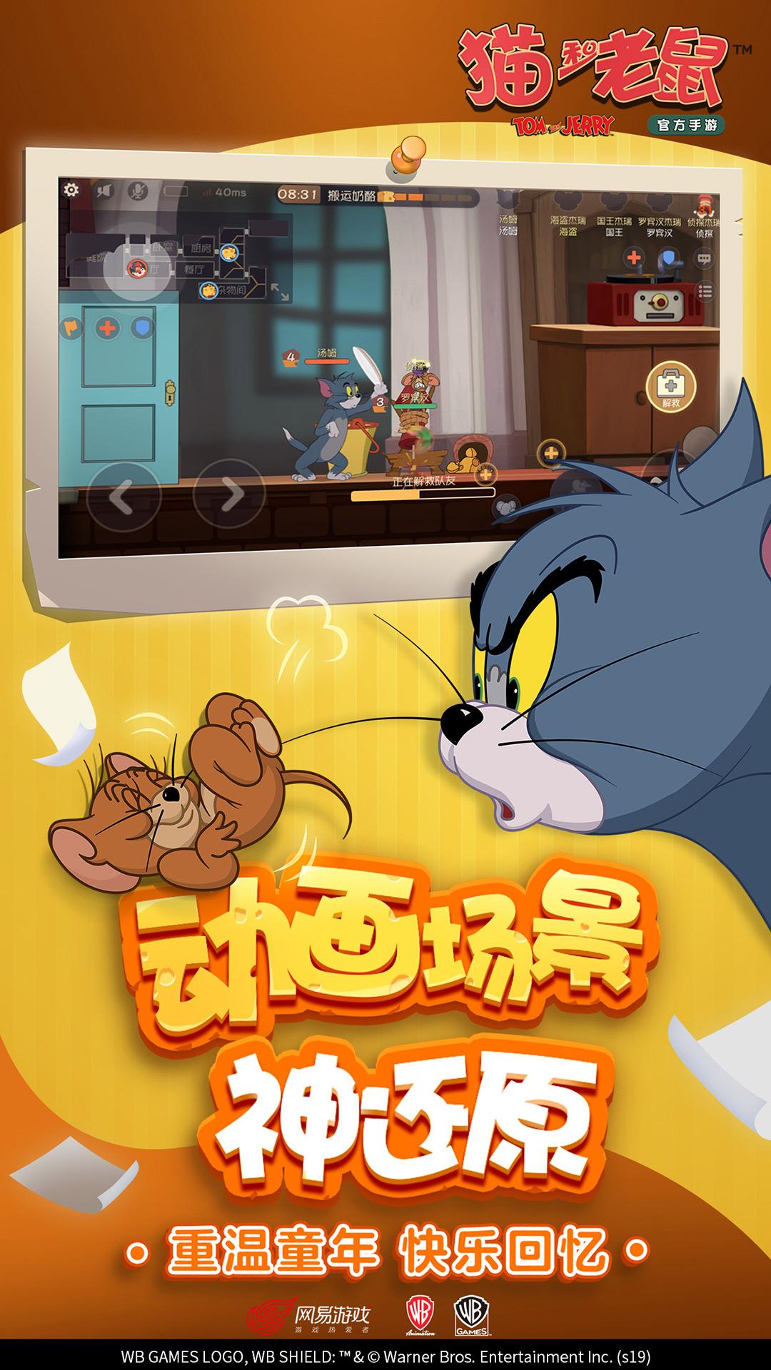 猫和老鼠苹果版
