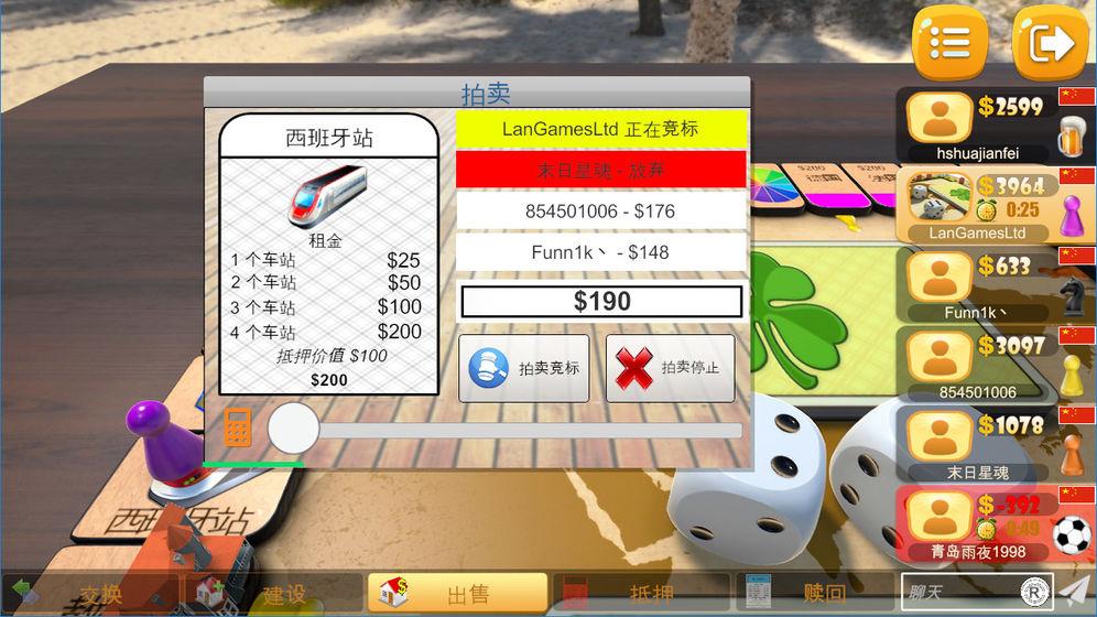 大富翁飞行棋苹果版