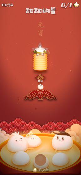 甜甜的星苹果版