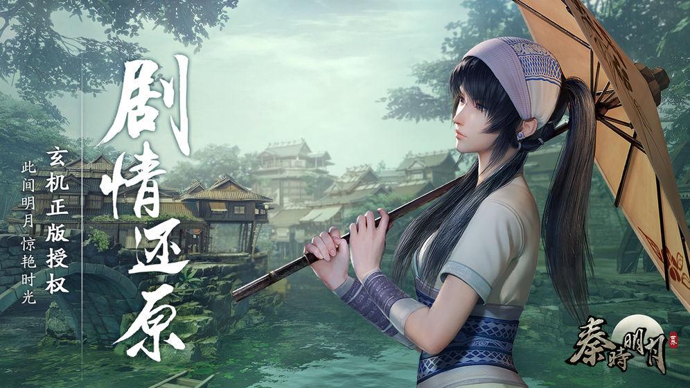 秦时明月世界正式版