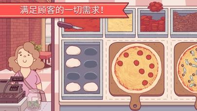 可口的披萨,美味的披萨苹果版