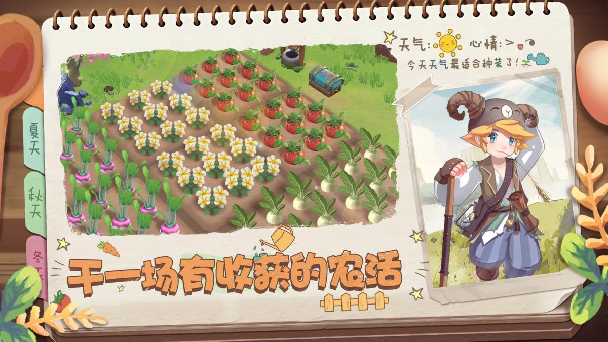 四季物语苹果最新版