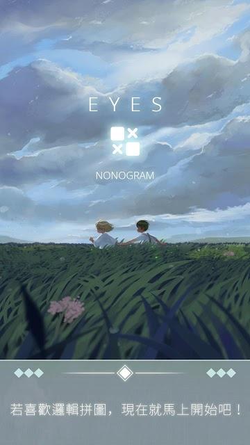 艾斯 (Eyes) : 數織