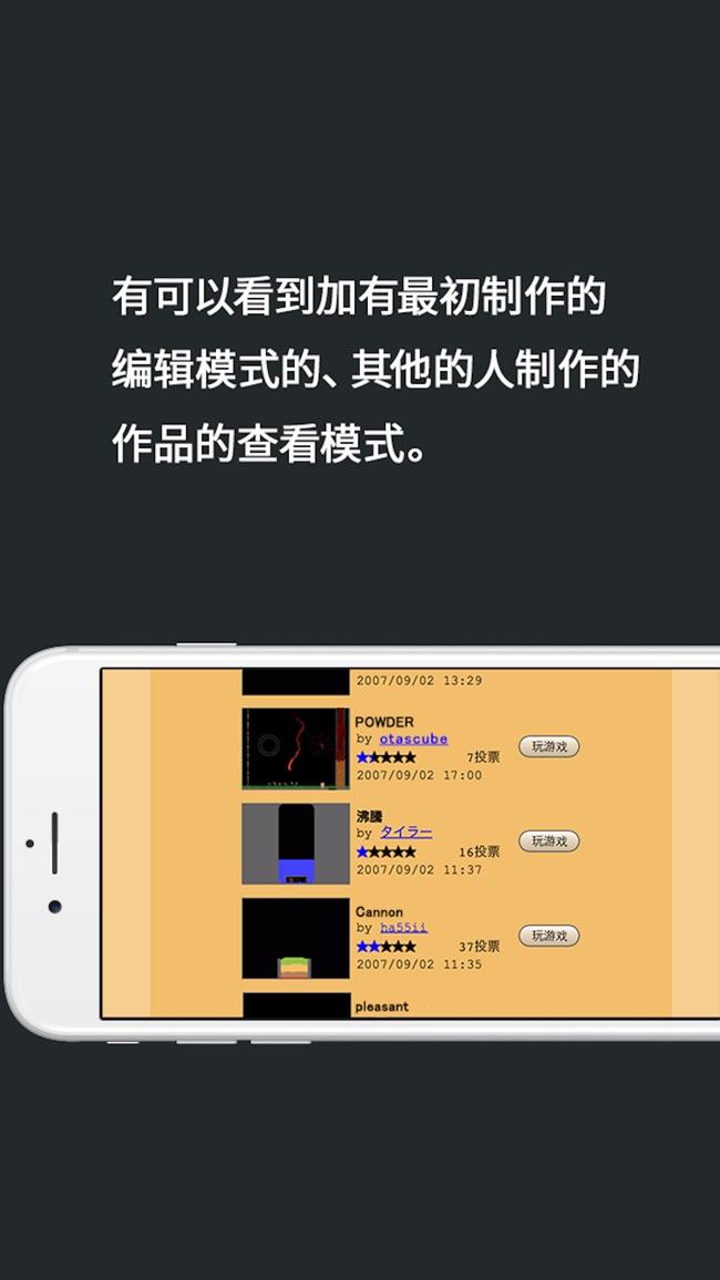 粉末世界中文版