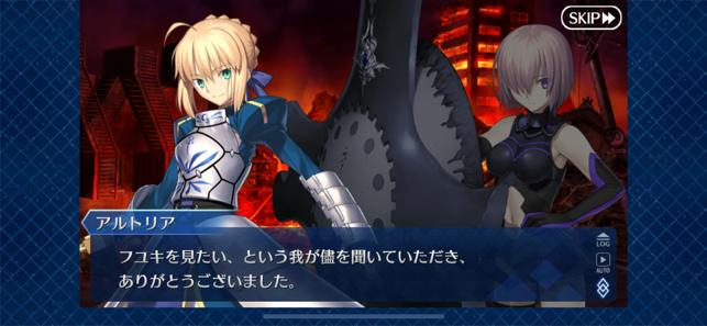 Fate/Grand Order日服