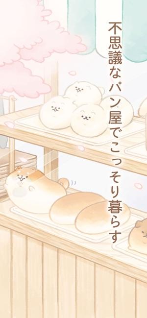 いーすとけん。不思議なパン屋の物語