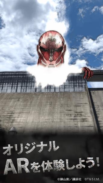 進撃の巨人 in HITA