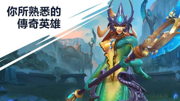 英雄联盟:激斗峡谷台服